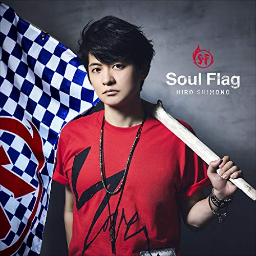 【Amazon.co.jp限定】Soul Flag[初回限定盤](CD+DVD)(L判ブロマイド付き)