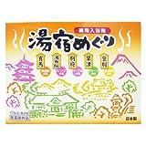 薬用入浴剤湯宿めぐり5種類10包み入り日本製 (リベロ)