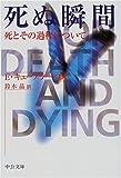 死ぬ瞬間―死とその過程について (中公文庫) 画像