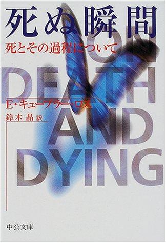 死ぬ瞬間—死とその過程について (中公文庫)