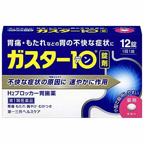 【第1類医薬品】ガスター10<錠> 12錠 ※セルフメディケーション税制対象商品