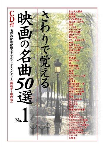 さわりで覚える映画の名曲50選 NO.1 (楽書ブックス)