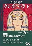 クレオパトラ〈下〉 (朝日文庫)