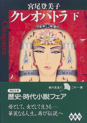 クレオパトラ〈下〉 (朝日文庫)の詳細を見る