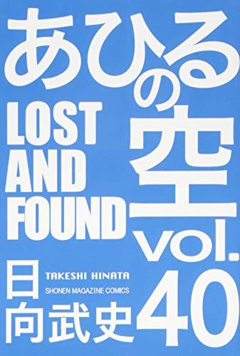 あひるの空 LOST AND FOUND(40) (講談社コミックス)