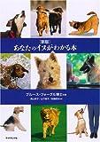 新版あなたのイヌがわかる本 画像