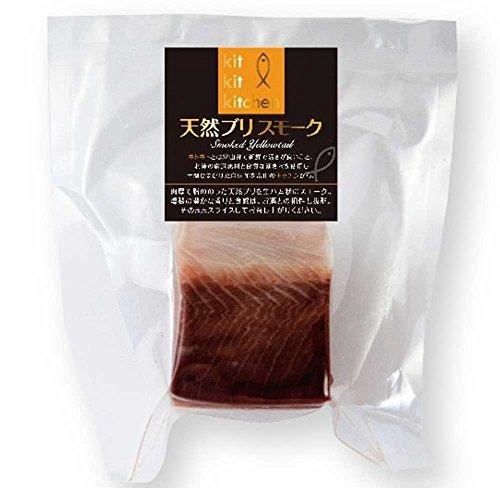 鈴香食品 天然鰤スモーク×2個 -クール冷凍-