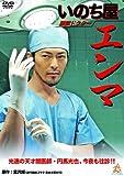 脱獄ドクター  いのち屋エンマ [DVD]