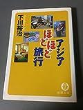 アジアほどほど旅行 (徳間文庫)