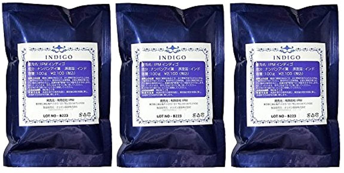 I.P.Mインディゴ(天然染料100%) 3個セット 300g