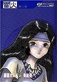 雷火―凍結 (第2巻) (Kadokawa comics A―藤原カムイコレクション)