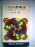 パズル思考法―パズル的発想から創作パズルの楽しみまで (1979年) (ブルーバックス)