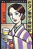 モダン東京の検屍官―銀座カフェ女給連続怪死事件