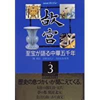 NHKスペシャル 故宮―至宝が語る中華五千年〈3〉