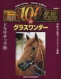 週間100名馬 Vol.89 グラスワンダー (Gallop臨時増刊)