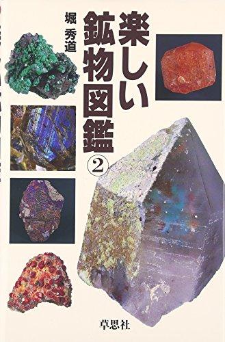 楽しい鉱物図鑑〈2〉の詳細を見る