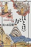「ほとけ」と力―日本仏教文化の実像