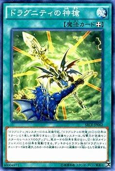 遊戯王/第9期/3弾/SECE-JP062 ドラグニティの神槍