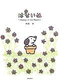 はないぬ―Happy in my Heart (のほほん絵本館 (10))