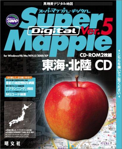 Super Mapple Digital Ver.5 東海・北陸 CD