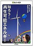 知ろう!再生可能エネルギー (ちしきのもり)