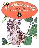 新版 ファーブルこんちゅう記〈2〉セミのうた・コオロギのうた