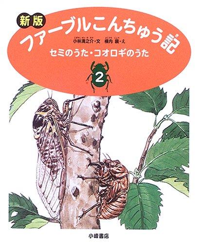 新版 ファーブルこんちゅう記〈2〉セミのうた・コオロギのうたの詳細を見る