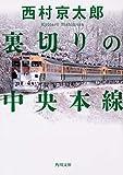 裏切りの中央本線 (角川文庫)