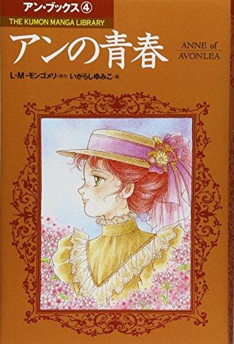アンの青春 (The Kumon manga library―アン・ブックス)の詳細を見る