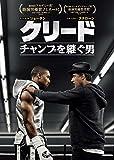 クリード チャンプを継ぐ男[DVD]