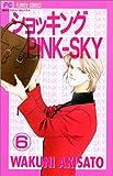 ショッキングPINK-SKY (6) (別コミフラワーコミックス)
