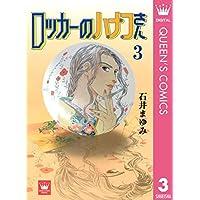 ロッカーのハナコさん 3 (クイーンズコミックスDIGITAL)
