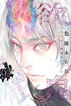 欲鬼(9) (月刊少年マガジンコミックス)
