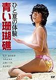 ひと夏の体験 青い珊瑚礁 [DVD]