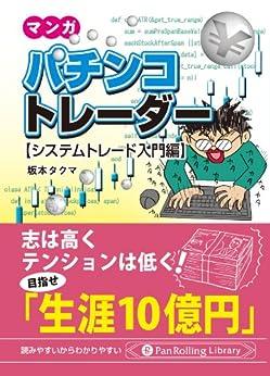 [坂本タクマ]のマンガ パチンコトレーダー システムトレード入門編