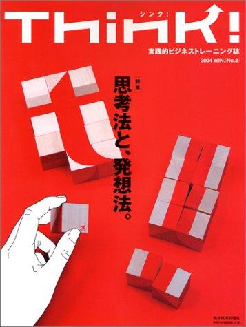 Think! 2004年冬号[No.8]の詳細を見る