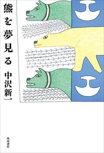 熊を夢見る (角川学芸出版単行本)