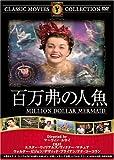 百万弗の人魚 [DVD] FRT-150