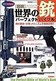 図説・世界の銃パーフェクトバイブル (歴史群像シリーズ)