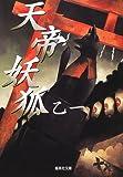 天帝妖狐 (集英社文庫) 画像