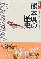 熊本県の歴史 (県史)