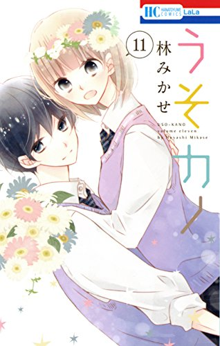 うそカノ 11 (花とゆめコミックス)