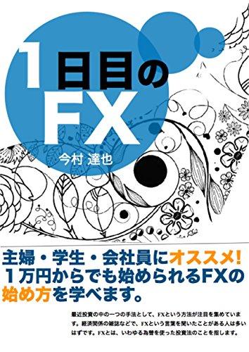 1日目のFX