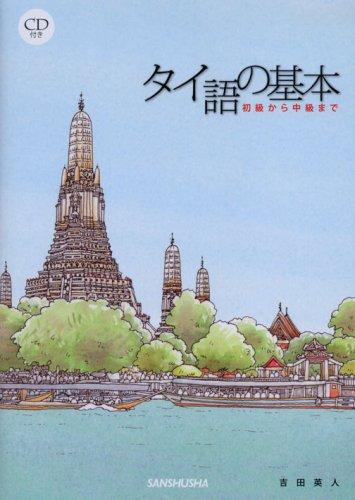 タイ語の基本 初級から中級まで(CD付)の詳細を見る
