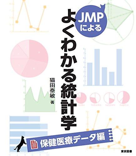 [画像:JMPによるよくわかる統計学【保健医療データ編】]