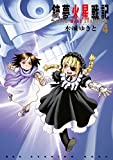 銃夢火星戦記(4) (イブニングコミックス)