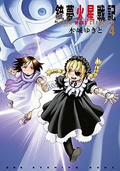 [木城ゆきと]の銃夢火星戦記(4) (イブニングコミックス)
