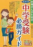 お母さんのためのはじめての中学受験必勝ガイド (マミーズブック)