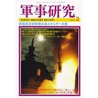 軍事研究 2008年 02月号 [雑誌]