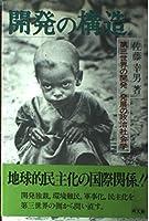 開発の構造―第三世界の開発・発展の政治社会学 (ポリテイカル・エコノミー)